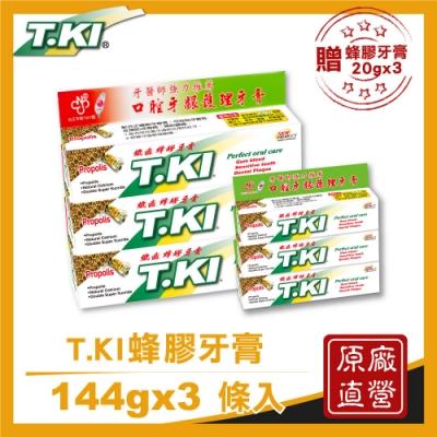 T.KI蜂膠牙膏144gX3+蜂膠牙膏20gX3