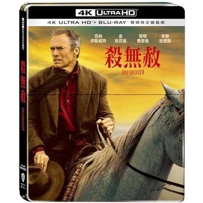 殺無赦 Unforgiven  UHD + BD 雙碟鐵盒限定版
