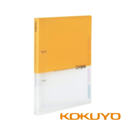 KOKUYO Campus2孔活頁夾B5-黃
