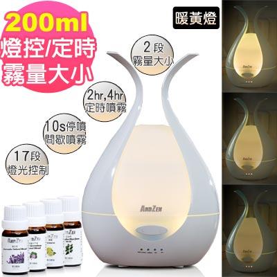 ANDZEN日系風格燈控定時超音波負離子水氧機(AZ-2000暖黃燈) 精油任選4瓶