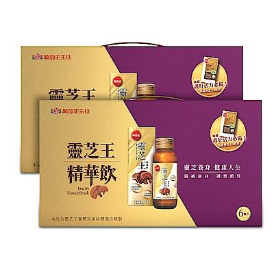 【葡萄王】靈芝王精華飲60ML*6瓶禮盒(加贈樟芝)-2盒組-快
