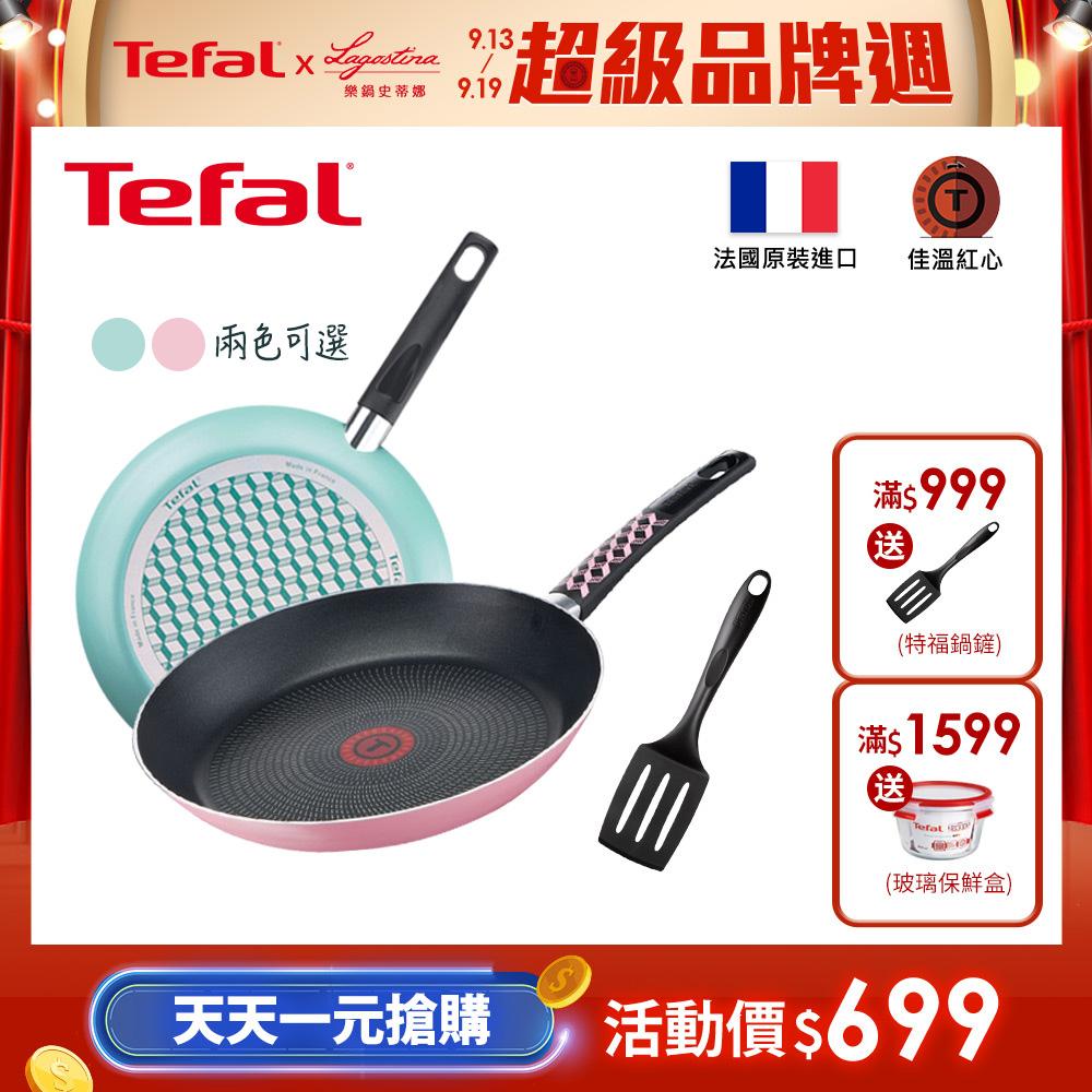 Tefal法國特福 食尚馬卡龍系列28CM不沾平底鍋+鍋鏟(兩色可選)(快)
