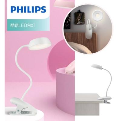 (3色可選)【飛利浦 PHILIPS】酷皓USB充電LED夾燈-(66138)