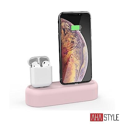 AHAStyle 二合一 AirPods/iPhone 集線充電底座-清新粉