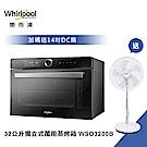 Whirlpool惠而浦 32公升獨立式萬用蒸烤箱 WSO3200B 加碼送14吋DC扇