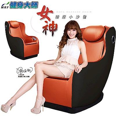 健身大師-IQueen智擬女神氣壓沙發按摩椅(沉穩咖)