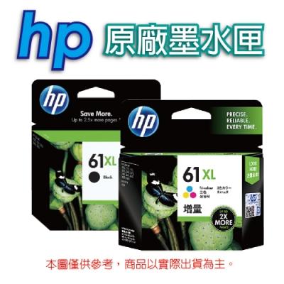 HP 61XL CH563WA 黑 + CH564WA 彩 原廠高容量墨水匣