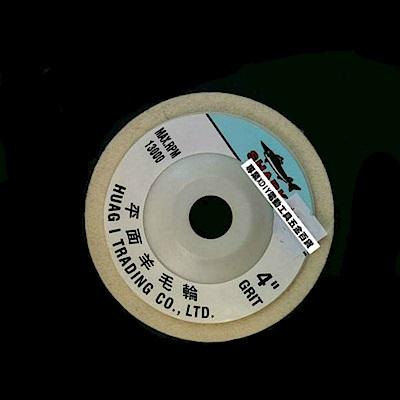 鯊魚牌平面羊毛輪 MAX.RPM13000