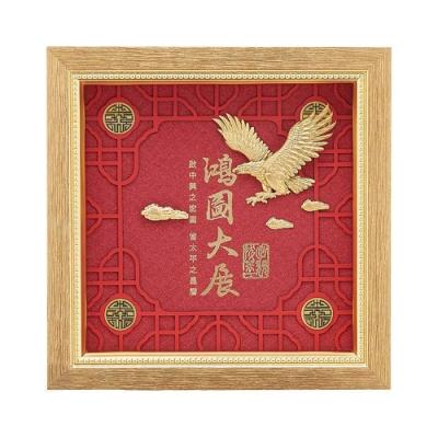 My Gifts 立體金箔畫-大展鴻圖-紅底(鴻喜系列23.8x23.8cm)
