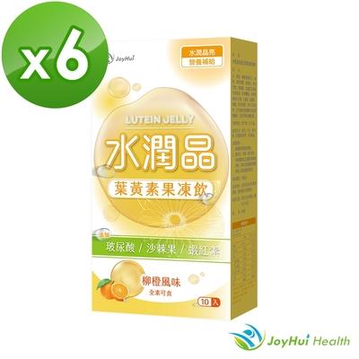 【健康進行式JoyHui】水潤晶金盞花葉黃素果凍飲 10條*6盒