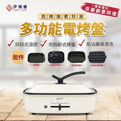 EL伊德爾-多功能電烤盤-白色/藍色WK-900 附贈4款烤盤