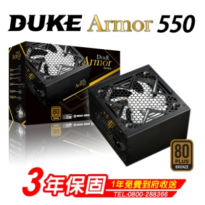 Duke 松聖 Armor BR550 銅牌550W 80Plus電源供應器