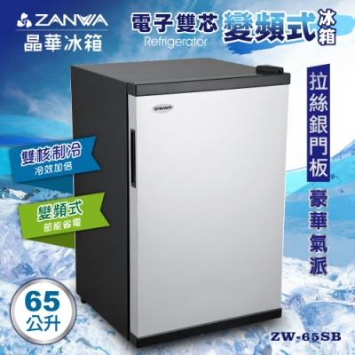 ZANWA晶華 65L雙核芯電子變頻式冰箱/冷藏箱/小冰箱/紅酒櫃(ZW-65SB)