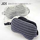 JIDA 微粒子紓壓眼罩頸枕 2合一
