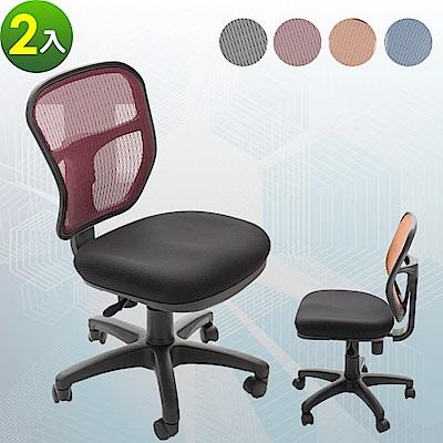 【A1】傑尼斯透氣網布無扶手電腦椅/辦公椅(4色可選)-2入