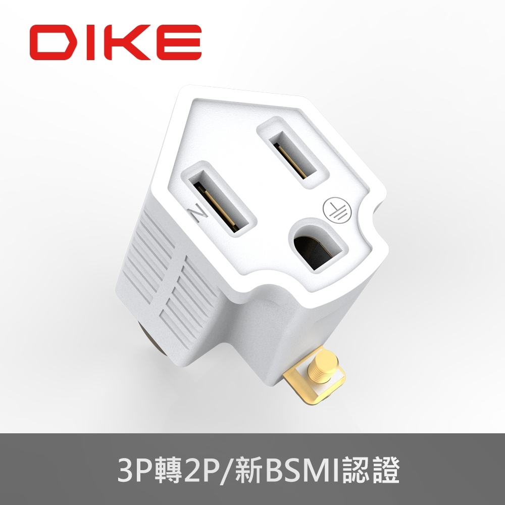 DIKE 3轉2轉接插頭(單入裝) DAH900WT
