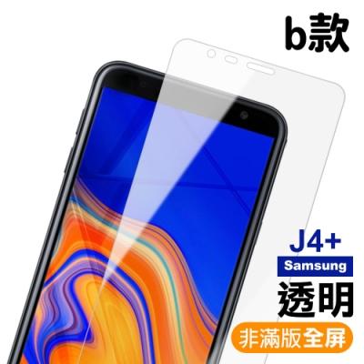 三星 J4+ b款 非滿版 9H鋼化玻璃膜 手機 保護貼 (三星J4+保護貼 三星J4+鋼化膜 )