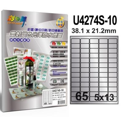 彩之舞 進口雷射銀色光澤標籤 65格圓角 U4274S-10*3包