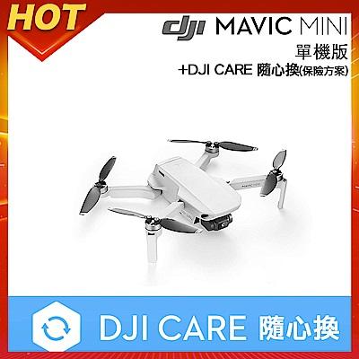 DJI Mavic MINI 摺疊航拍機-單機版+Care隨心換保險(公司貨)