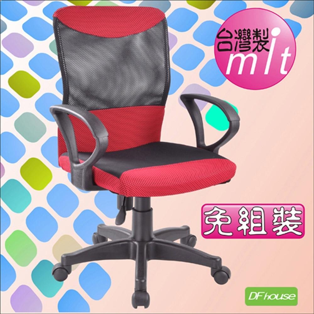 《DFhouse》亞仕雙色網布電腦椅(3色)  60*60*89-100