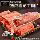 (滿699免運)【海陸管家】1855美國熟成雪花牛肉捲片1盒(每盒約150g)