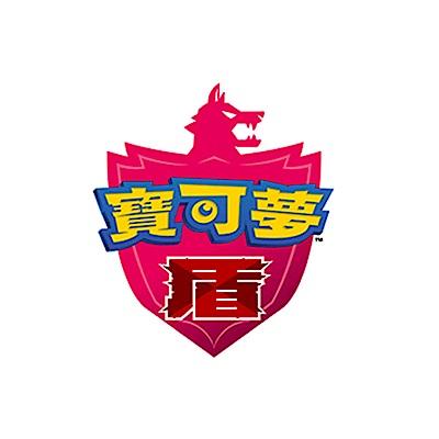 (預購) 寶可夢 盾 -- NS 亞洲 中文一般版
