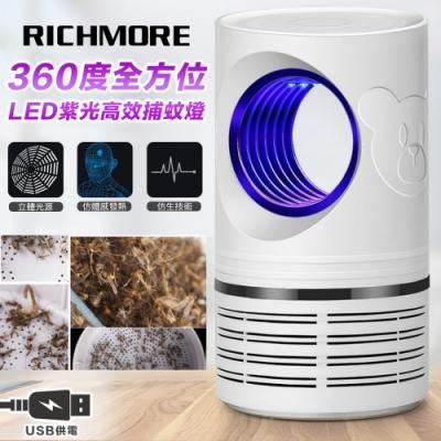 RICHMORE 360度全方位LED紫光高效捕蚊燈