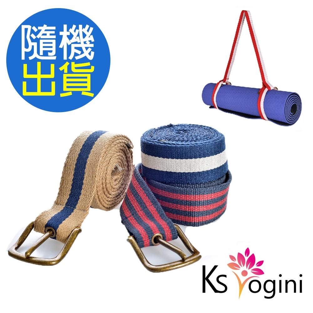 KS yogini 多功能瑜珈墊收納針釦綑綁背帶 六段調節伸展帶2組入 隨機出貨