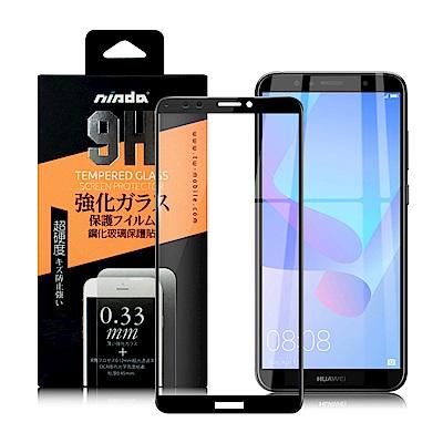 NISDA 華為 HUAWEI Y6 2018 滿版鋼化0.33mm玻璃保護貼-...