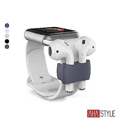 AHAStyle AirPods 耳機錶帶防丟收納套