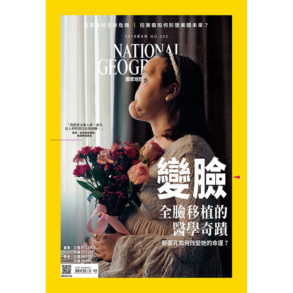 國家地理雜誌中文版(一年12期)送100元現金禮券