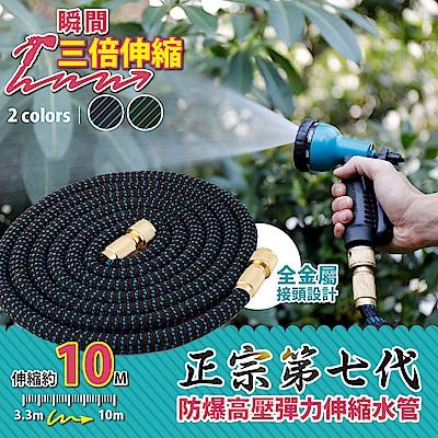 FL生活+ 新防爆高壓彈力伸縮水管-10公尺(FL-105)