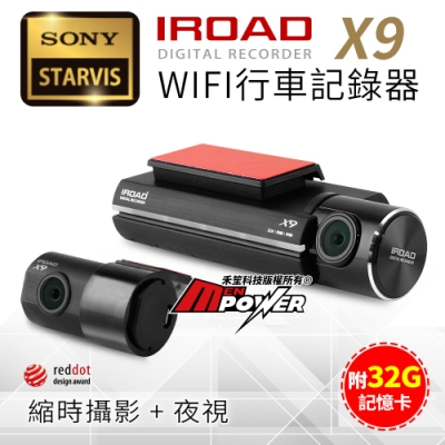 韓國 IROAD X9 前後1080P雙鏡頭 wifi 隱藏型行車紀錄器