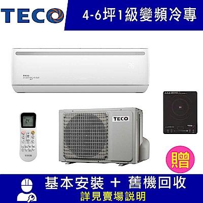 [時時樂限定]TECO東元 4-6坪 1級變頻冷專冷氣MA28IC-ZRS/MS28IC-ZRS R32冷媒