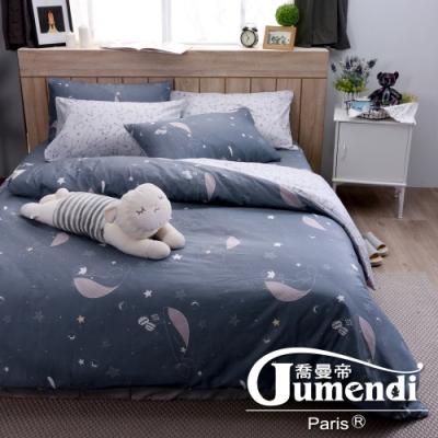 Jumendi喬曼帝 200織精梳棉-8x7尺全鋪棉被套-鯨鯨有味