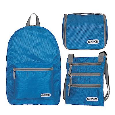 旅行配件-旅遊三件組-藍 ODS17B10BL