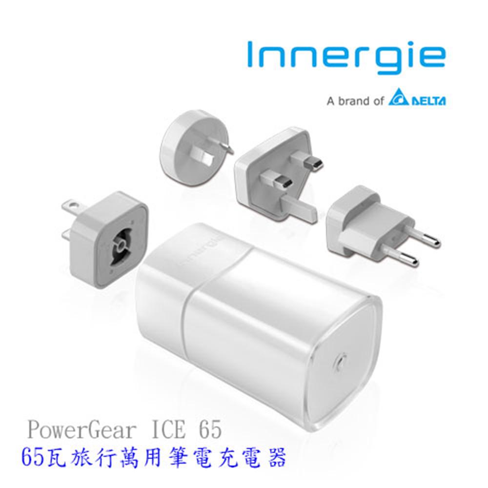 台達電 Innergie PowerGear ICE 65W 旅行萬用筆電充電器