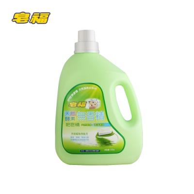 皂福 無香精天然酵素洗衣肥皂精(2400g/瓶)