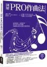 圖解PRO作曲法:故事情境+音樂科學,把半途卡住的殘稿通通變成高完成度的賣座歌曲