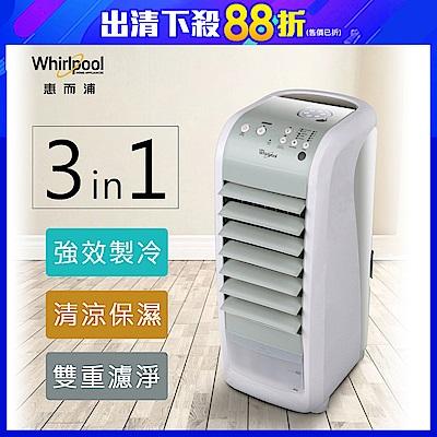 惠而浦Air Cooler  3 in 1  遙控清淨水冷扇 AC 2801