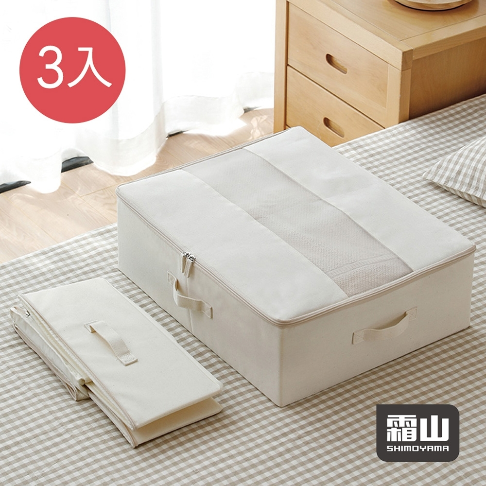 日本霜山 棉麻床下防塵衣物棉被收納袋-3入