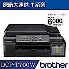 Brother DCP-T700W 原廠大連供五合一無線複合機