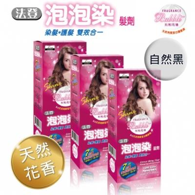 法登 泡泡染髮劑 3盒裝(染髮護髮 雙效合一 不含化學PPD)