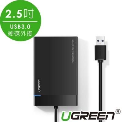 綠聯 2.5吋USB3.0隨身硬碟外接盒 黑色 UASP版 50cm