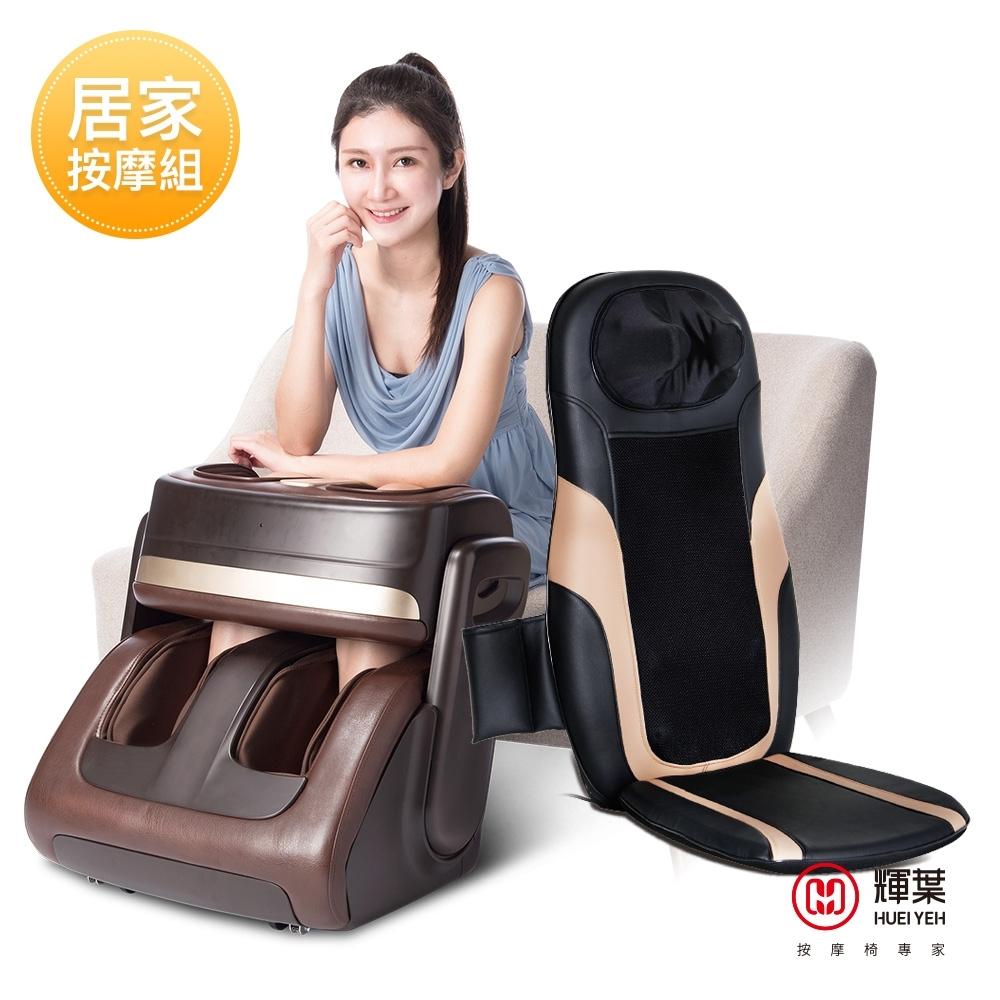 輝葉 4D溫熱手感按摩墊+熱膝足翻轉美腿機(HY-633+HY-6880)