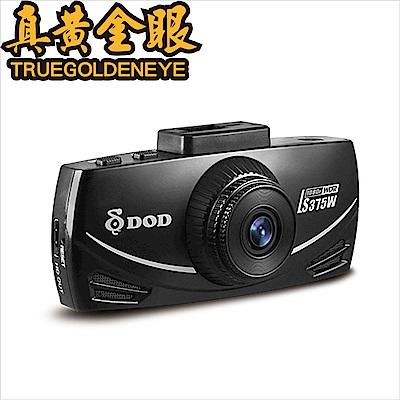 【真黃金眼】DOD LS590W 1080p GPS 行車記錄器