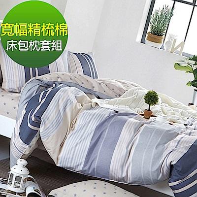 La lune 100%台灣製40支寬幅精梳純棉雙人床包枕套三件組 小美好