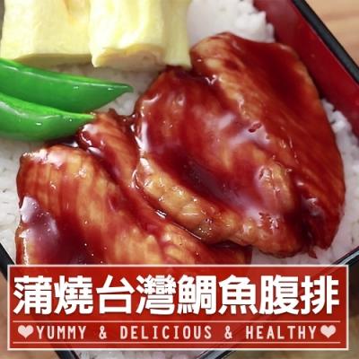 愛上美味 蒲燒台灣鯛魚腹排18包(150g±10%/包)