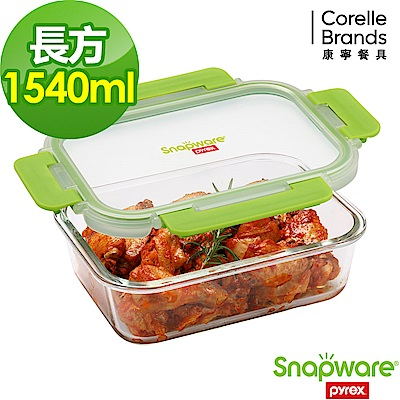 Snapware 康寧密扣長方形可拆扣玻璃保鮮盒-1540ml