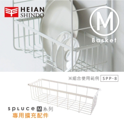 日本【平安伸銅 】SPLUCE免工具廚衛收納吊籃(M)單配件 SPP-8 (超薄寬版)
